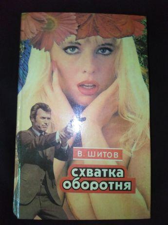 Продам книгу В.Шитов:Схватка оборотня.