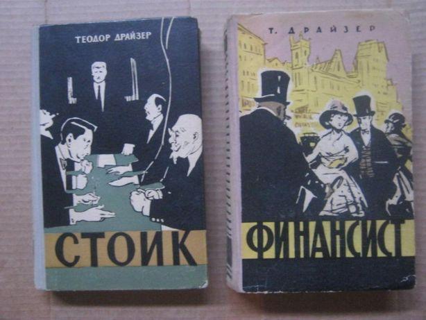 Т.Драйзер две книги