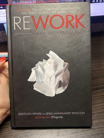 Rework книга