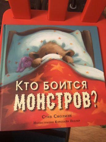 Продам детскую книгу Кто боится монстров, Нигма