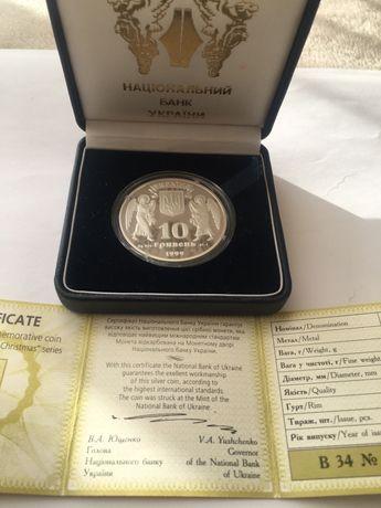 Монета 10 гривен серебро
