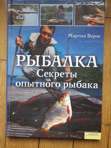 Мартин Верле. Рыбалка, Секреты опытного рыбака.
