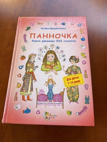 Книга для дівчаток « Панночка»