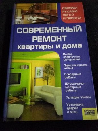 Продам книгу Современный ремонт квартиры и дома.