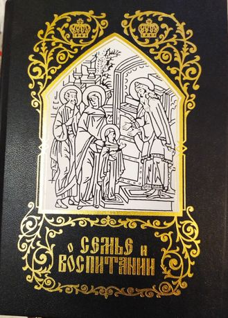 Книга о семье и воспитании!