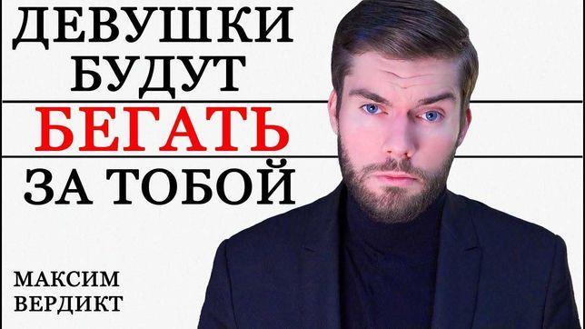 Макс Вердикт все вебинары 1, 2, 3, 4