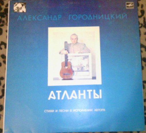 Пластинка Александр Городницкий