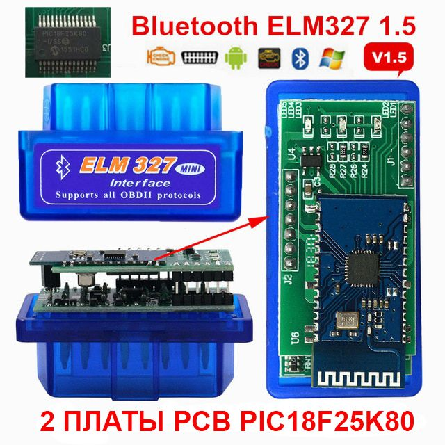 ELM327 V1.5 bluetooth чип PIC18F25K80 две платы Оригинал OBD2 сканер Луцк - изображение 1