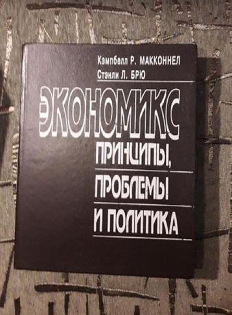 /Макконел, К, С.Л. Брю Экономикс