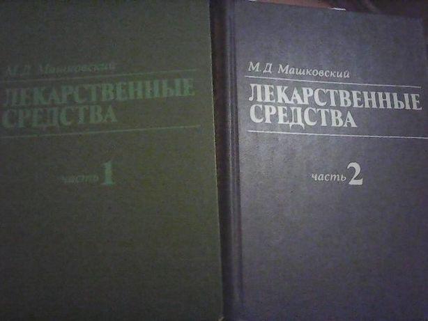 Книга в 2 томах лекарственные средства