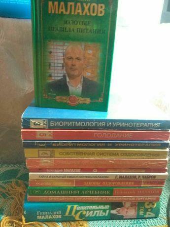 Малахов книги по здоровью