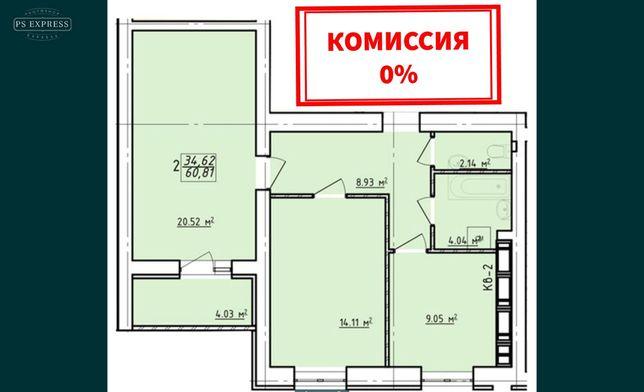 КОМИССИЯ АН 0%.ЖК ЛЕВАДА 2 ДОМ 5.Самая выгодная цена.Дешевле нет.