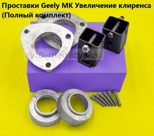 Проставки для увеличения клиренса Geely CK/MK/GC7/Emgrand EC7