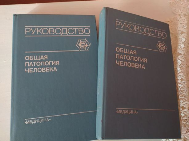 """Продам книгу """"Общая патология человека"""""""
