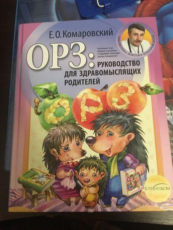 Книга Комаровского ОРЗ