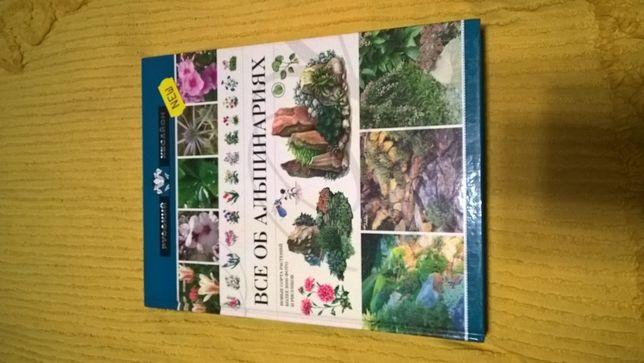 Книга. цветы. Все об альпинариях. Растения.г