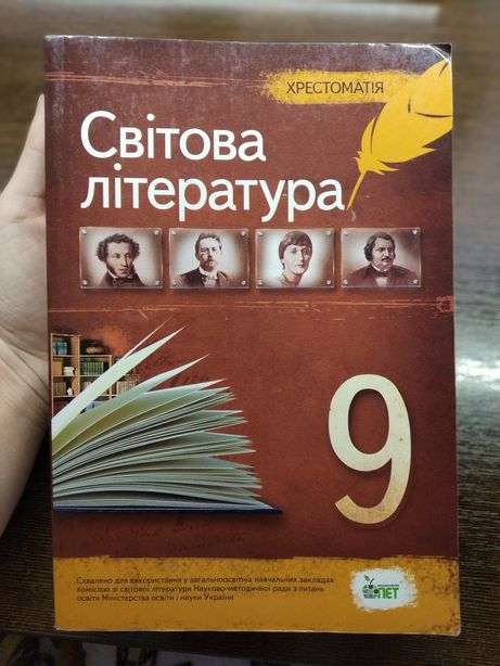 Світова література. Хрестоматія. 9 клас. Андронова Л. Карліна Л