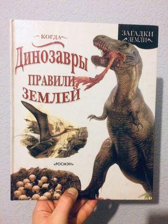 Книга-энциклопедия Динозавры