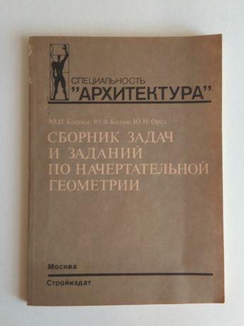 Книга Сборник задач и заданий по начертательной геометрии. Короев