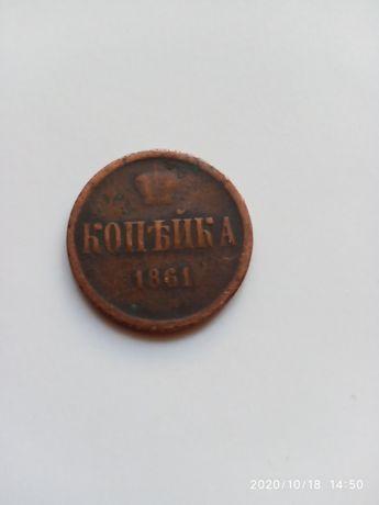 Продам монету 1861 года