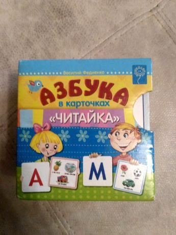 """Азбука в карточках """"Читайка"""" б/у"""