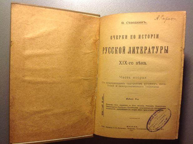 В Саводник очерки по ист рус лит ч 2 Москва 1917 г