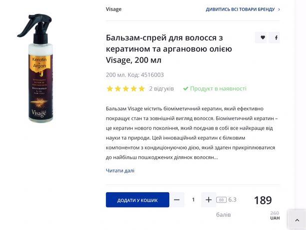 Бальзам-спрей для волосся з кератином та аргановою олією Visage, 200 м
