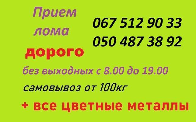 Вывоз металлолома Металлолом Сдать металлолом Куплю Лом 7. 50 грн