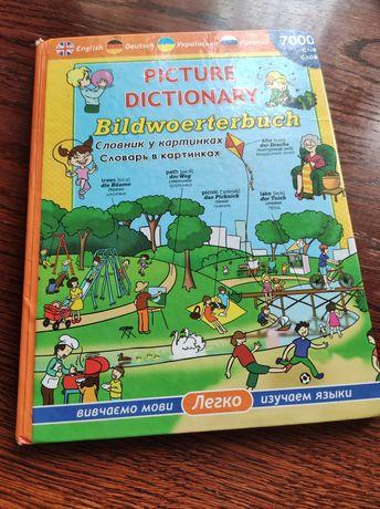 Picture dictionary Книжка для вивчення англійської та німецької