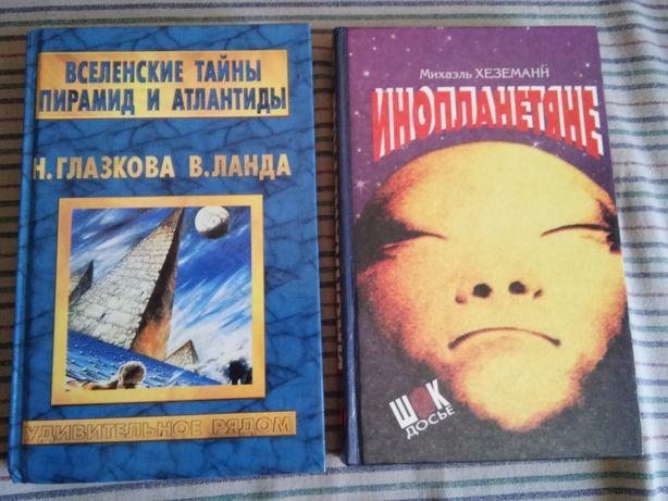 Книги (разные 15 штук)