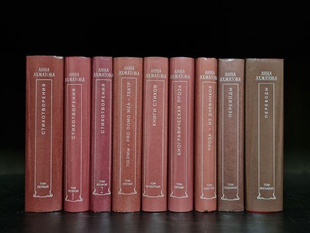 Анна Ахматова - Собрание сочинений в 8 томах (9 книгах)