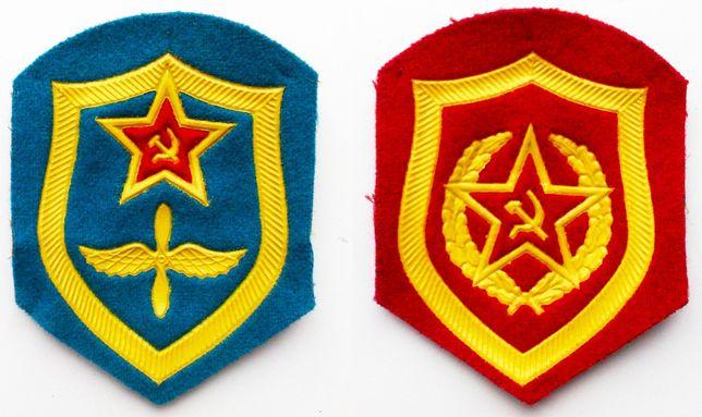 Шевроны - нарукавные знаки вооруженных сил СССР, набор из 2 штук