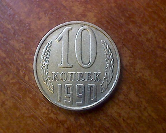 10 копеек 1990 м года ссср !