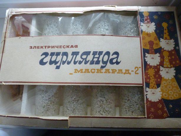 Продам достаточно редкую электрогирлянду производства СССР 1971 года