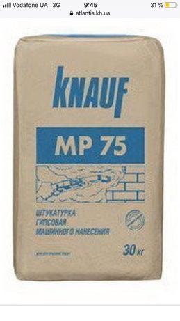 Штукатурка Knaupf МП 75 машинная 30 кг