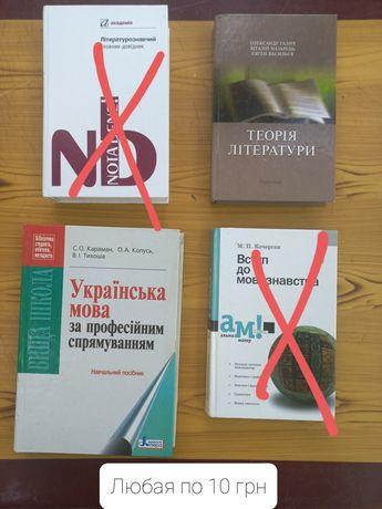 Книги для студентов по 20 грн