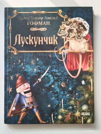 Книга ,,Лускунчик,, Ранок