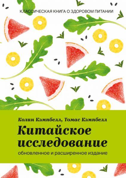 Книга Китайское исследование. Книга о здоровом питании. Кэмпбелл Киев - изображение 1