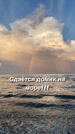 Сдаётся домик на море!