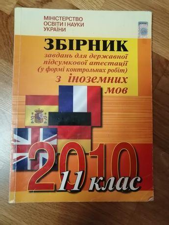 Продаю збірник завдань для ДПА з англійської мови.