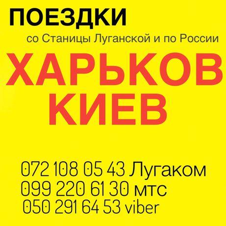 Луганск-Киев,Харьков по территории России и со Станицы