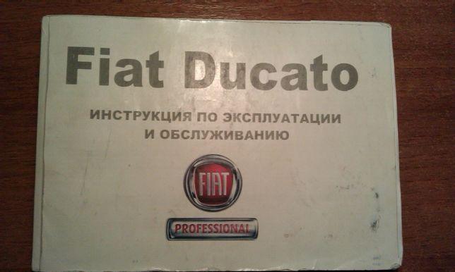 Книга Фиат Дукато