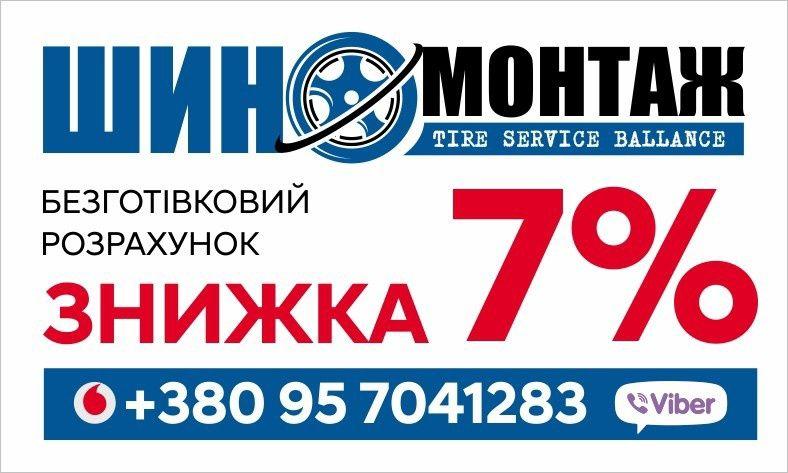 Шиномонтаж Бердянск работаем на выезд! Tire Service