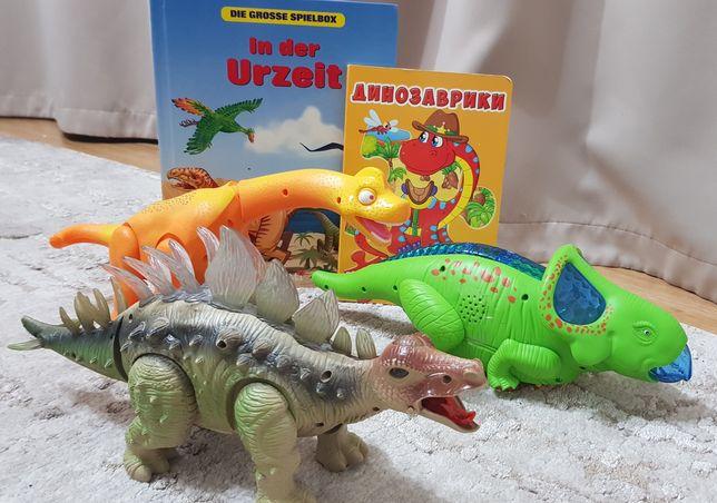 Динозаври,книжка,іграшки