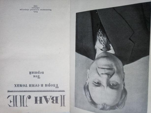 иван ле