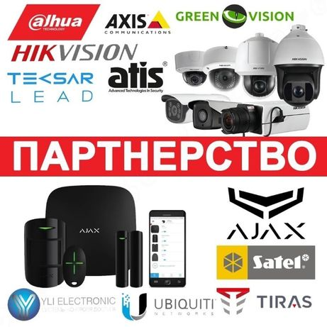 Партнерство ОПТ Hikvision, Dahua, Tecsar, GreenVision, Partizan