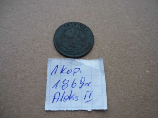 Moneta  1 kopiejka 1869 r. Aleksander II Rosja