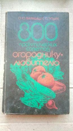 Барабаш О.Ю. 800 практических советов огороднику-любителю. 1992 г.