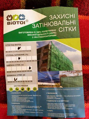 Новая Сетка затеняющая biotol 6м х 10м