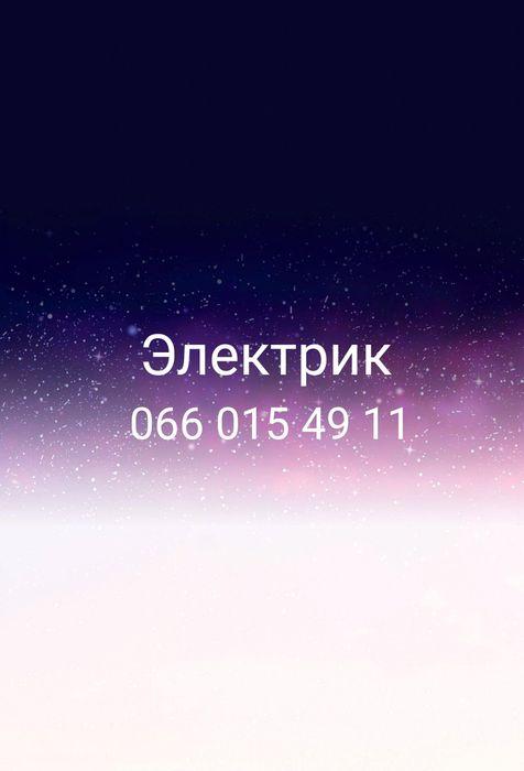 Электрик Киев и пригород. Комплекс электромонтажных работ. Киев - изображение 1